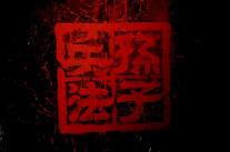 Pékin en guerre contre ses hacktivistes